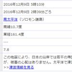 【地震】ソロモン諸島でM7.8の地震発生!広域に津波発生の恐れアリ!