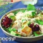 【めざましテレビ】ローラの休日「アボチキサラダ」が美味そう!