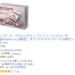 【速報】Amazonにてクラシックミニが復活!!急げ急げ!12月12日だぞぉ!【入荷完了】