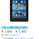 【Amazonプライム限定】Fireタブレットが5500円値引きという破格!!3480円からタブレットが買えるぞ!【本日限り】