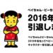 ベビースターのマスコットキャラ『ベイちゃん』『ビーちゃん』2016年で引退へ。