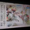 【とくダネ!】東京原発避難者いじめ!いじめた生徒は厳罰に処すべき!!退学にしろ!!
