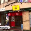 【有吉弘行のダレトク!?】名店が作る虫唾が走るコオロギラーメンが激ヤバだった件!