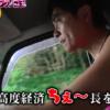 【沸騰ワード10】タケノコ王第12弾!タケノコ王VS武井壮!東京決戦6番勝負!!勝つのはどっちだ!!