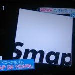 SMAPラストアルバム『SMAP 25 YEARS』発売!プレミア化の可能性ある?