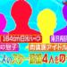【モシモノふたり】ジャニーズJr.の私生活がヤバすぎる((((;゜Д゜)))京本大我・岩本照・ジェシー・深澤辰哉