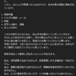 成宮寛貴を売った友人A氏がブログを立ち上げ!自分勝手な言い草に批難集中!アクセス集中!