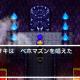【ネタバレ】勇者ヨシヒコと導かれし七人 第12話「十二」最終回 【ドラマ感想】