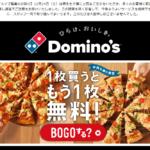 【クリスマスパニック】ドミノ・ピザの一枚無料が引き起こした地獄絵図!会社が謝罪!