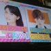 【モシモノふたり】こんどうようぢと橋本マナミの2泊3日の同棲生活ヤバすぎる((((;゜Д゜)))