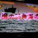 【世界の何だコレ!?ミステリー】魔の三角海域バミューダトライアングルの謎に迫る!!