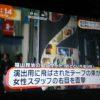 福山雅治のライブで悲劇!キャノン砲が女性スタッフを直撃!眼球破裂の重症!