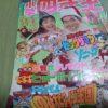 【第2回】懐かしいモノを引っ張り出してくるシリーズ/小学四年生12月号(1992年)