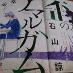 【ネタバレ】歪のアマルガム 第12回 「Antihero」【漫画感想】