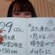 【中2なのにデカすぎ】AKB48第16期受験生29番の矢作萌花が可愛すぎると話題