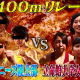 【炎の体育会TV】400mリレー対決!上田ジャニーズ陸上部VS立命館大学女子陸上部!勝つのは!?