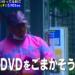 【ドッキリ】ヤバイDVD所持で警察に職質を受けた場合のクロちゃんがクズ過ぎてヤバいww