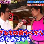 【沸騰ワード10】タケノコ王第10弾!タケノコ王大激怒!!幻の四方竹を探せ!
