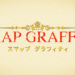 【悲報】フジのSMAP過去ドラマ再放送『SMAPグラフィティ』は、またも東海テレビでは放送しない模様