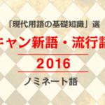 ユーキャン新語・流行語大賞2016のノミネート30語が発表!トップ10をしろログ予想!!