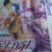 【ネタバレ】デモンズプラン process8 「変わらない想い」【漫画感想】