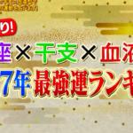 【2017年】最強運グランプリまとめ!あなたの今年の運は何位!?