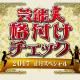 【芸能人格付けチェック2017】GACKT様驚異の48連勝!上昇中!!前回プレッシャーでハゲてた!