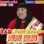 【ゴチ18】新メンバーは渡辺直美と大杉漣に決定!今年のゴチは2名がクビ決定!【ぐるナイ】