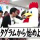 【めちゃイケ】鳥人間の正体は、なんと中居君だった!!皆でゆず新曲でダンス!