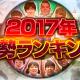 【イッテQ】イッテQメンバーの運勢ランキング2017!