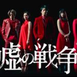 【ネタバレ】嘘の戦争 第1話ドラマ感想&あらすじ【火9】