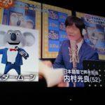 どう見ても名探偵コナンな内村光良がアニメ映画『SING』で主人公コアラの吹き替えすることに!