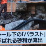 【JR東海道本線】岡崎駅~西岡崎駅間で謎の線路陥没!復旧までかなりの時間を要す!