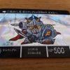 SDガンダム外伝ナイトガンダム物語のカードダスクエスト20パック開封してみた!