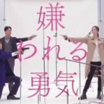 【ネタバレ】嫌われる勇気 第2話ドラマ感想【木10】