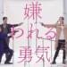 【ネタバレ】嫌われる勇気 第1話ドラマ感想【木10】