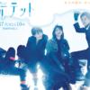 ドラマ『カルテット』の主題歌が椎名林檎書き下ろし曲と判明!松たか子、満島ひかり、高橋一生、松田龍平のカルテットが歌う!