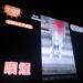 【バカ動画】DQN中学生が線路内に入りこみ喫煙!【北九州モノレール】
