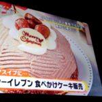【炎上】セブンイレブンでケーキ購入したら食べかけだった!客ブチギレ!!