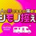 【モシモノふたり】綾野剛と浅野忠信のモシモノ控室がヤバすぎる((((;゜Д゜)))