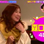 【モシモノふたり】又吉直樹と森口博子の1日デートがヤバすぎる((((;゜Д゜)))