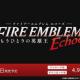 【3DS】ファイアーエムブレムエコーズ4月20日発売!スイッチ向け新作は来年!スマホ新作は2月2日!!