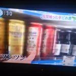 【とくダネ!】お酒ツンツン男ことニコ生主みつ(27)が取材で持論を展開!【まるで反省していない】