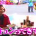 【モシモノふたり】続・ベッキー&ジェシカの姉妹生活に密着((((;゜Д゜)))