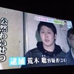 【とくダネ!】池袋駅に出没する変態『1a出口の男』ついに逮捕!