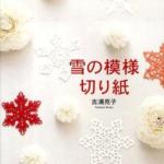 【愛知県】尾張東部・西部、西三河北西部などで大雪警報発令!やばし!