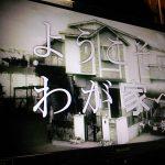 【ネタバレ】ようこそ、わが家へ 第2話 ドラマ感想【月9】