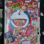 【第1回】懐かしいモノを引っ張り出してくるシリーズ/月刊コロコロコミック9月号