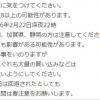 【日記】2016年2月22日深夜22時に震度8以上の地震があると岡本マサヨシが警告!