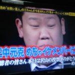 【悲劇】三中元克めちゃイケ卒業→ジャルジャル福徳に異常性癖をバラされ女性陣にドン引きされる